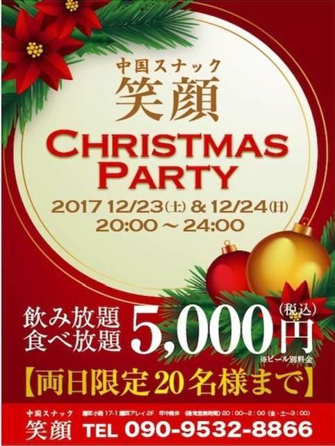 クリスマスパーティ開催します!