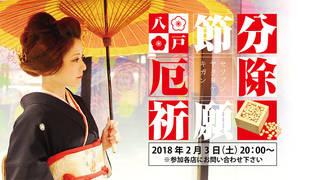 2月3日 八戸中心街「節分厄除祈願」開催!