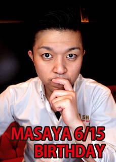 6月15日(金) マサヤ誕生日です!
