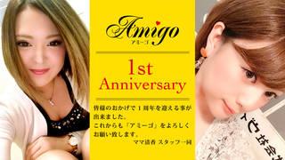 11/15(木)はアミーゴ1周年!!!