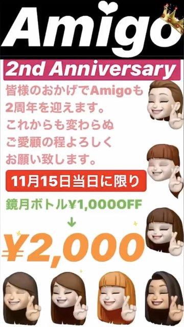 本日お陰様で Amigo 2周年!!