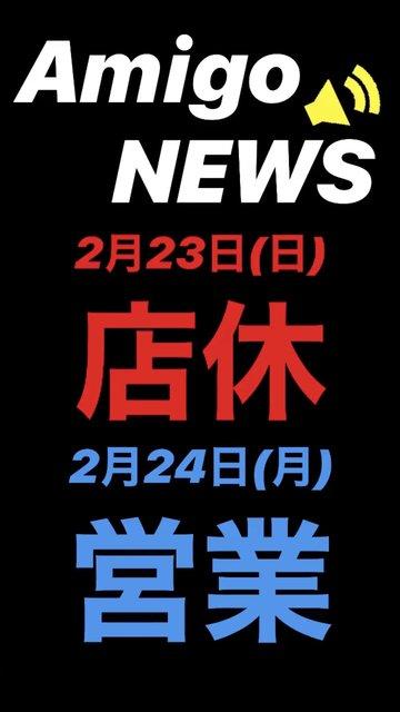 アミーゴ☆ニュース