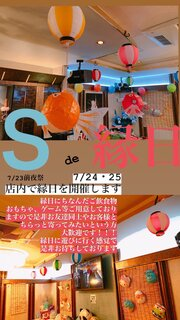 S 縁日開催 浴衣day