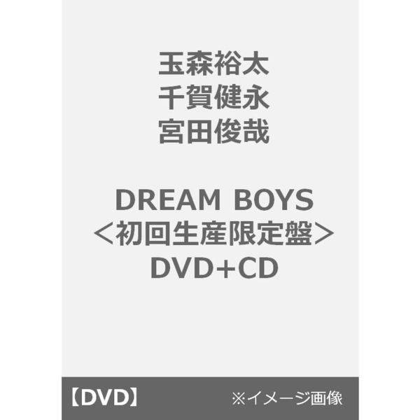 玉森裕太主演舞台「DREAM BOYS」が待望のDVD化!予約受付開始