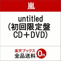 嵐ニューアルバム「untitled」発売決定!通常盤にはユニット曲も収録