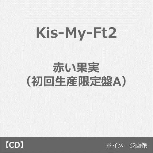 Kis-My-Ft2ニューシングル「赤い果実」11.29発売決定!ドラマ「重要参考人探偵」主題歌