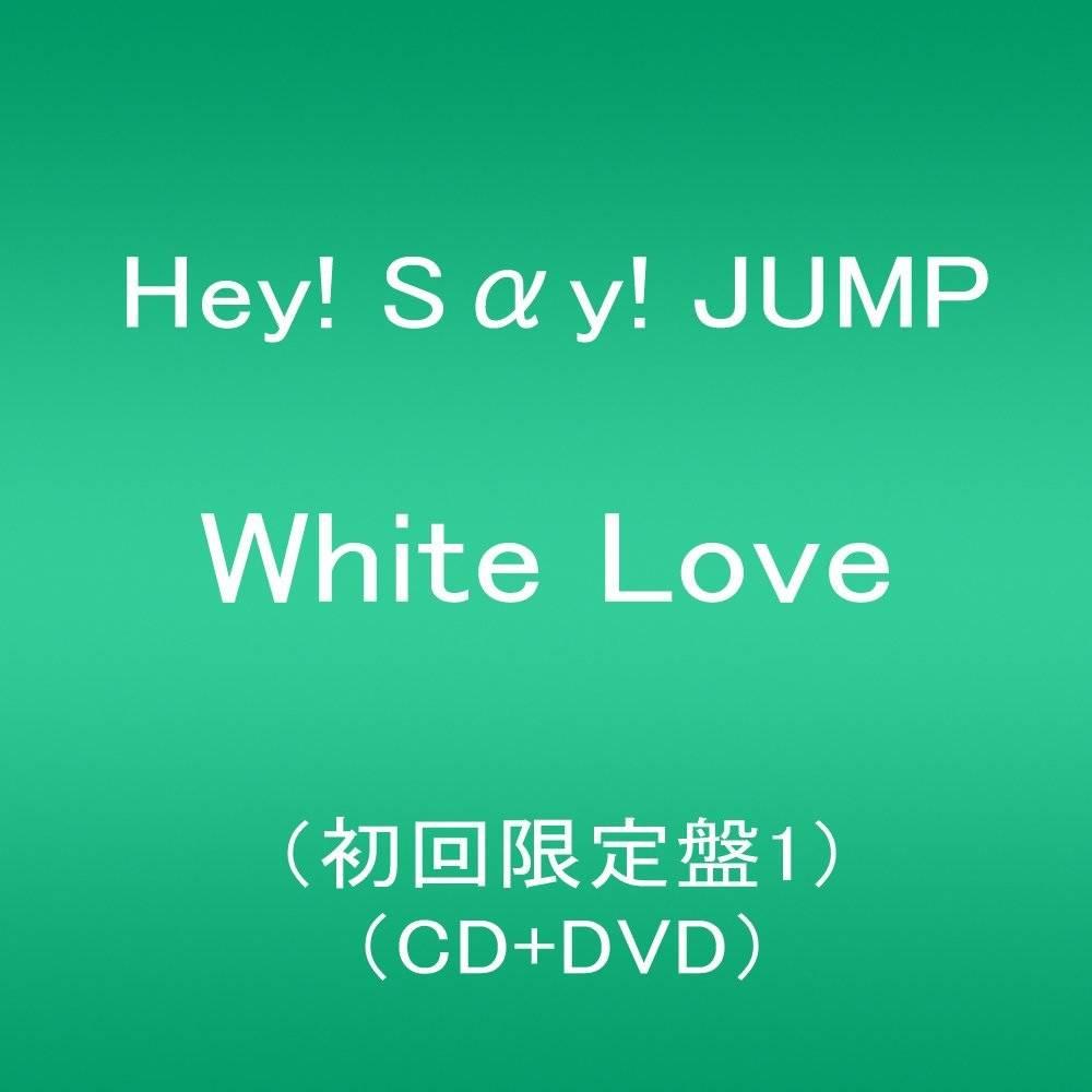 Hey!Say!JUMPニューシングル「White Love」12.20発売決定!「みせコド」主題歌