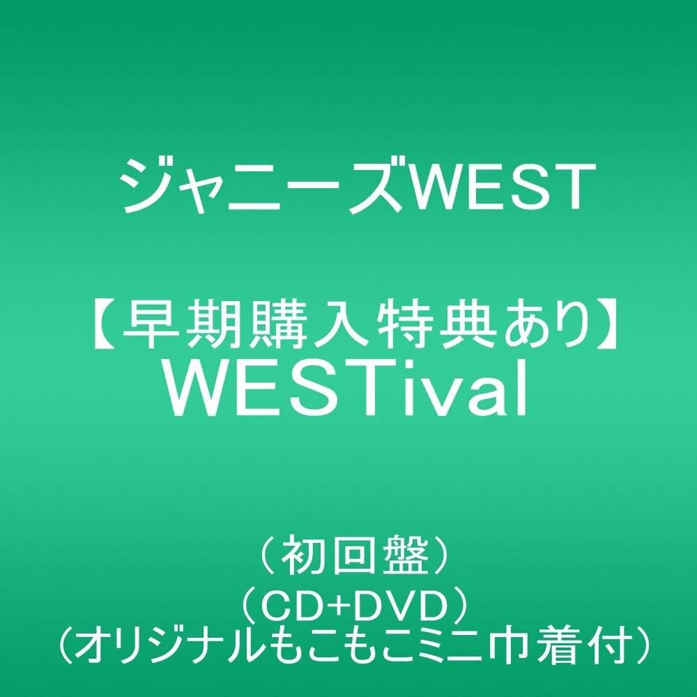 ジャニーズWEST 4thアルバム「WESTival」が1月2日に発売決定