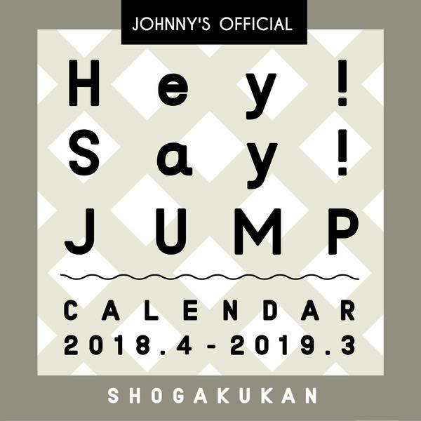 Hey!Say!JUMPやKis-My-Ft2らジャニーズ公式カレンダー予約受付解禁
