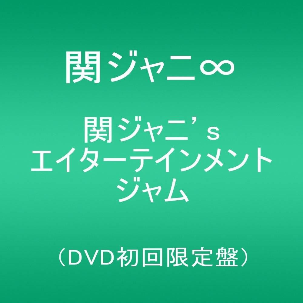 「関ジャニ'sエイターテインメント ジャム」DVD&Blu-rayが3月7日に発売決定