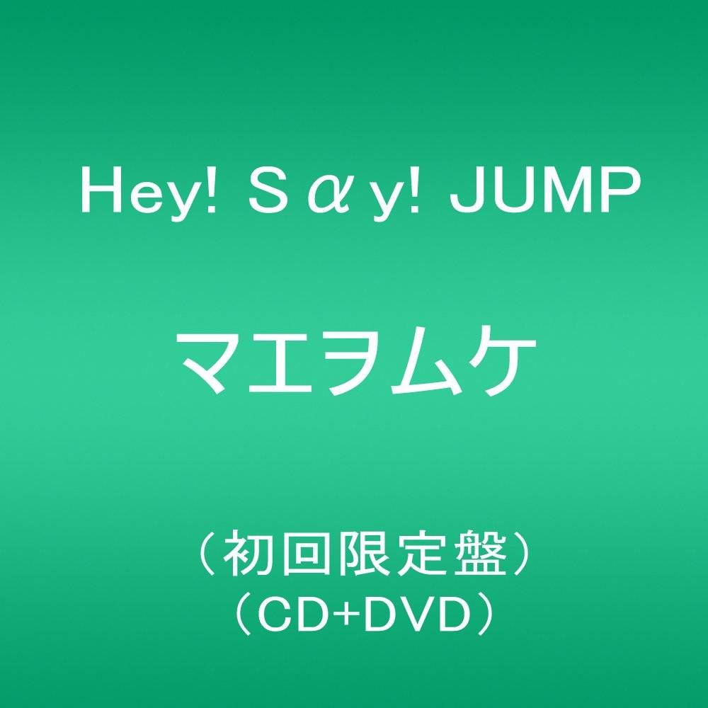 Hey!Say!JUMPニューシングル「マエヲムケ」が2/14発売決定