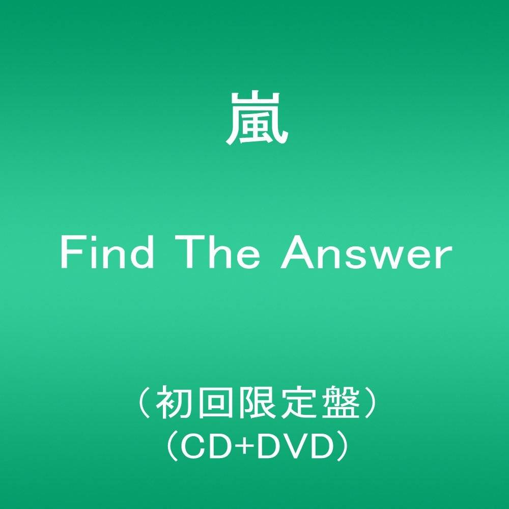 嵐新曲「Find The Answer」2.21発売決定!予約受付開始