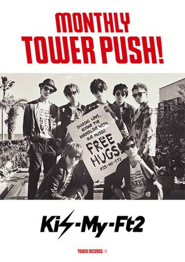 タワーレコード全店でKis-My-Ft2応援企画がスタート