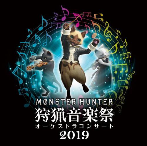 「モンスターハンター 15周年記念 オーケストラコンサート」 が今年も開催決定!全国5都市