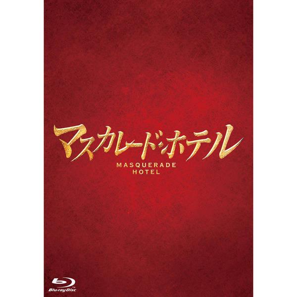 木村拓哉×長澤まさみ「マスカレード・ホテル」BD&DVDが8.7発売決定!