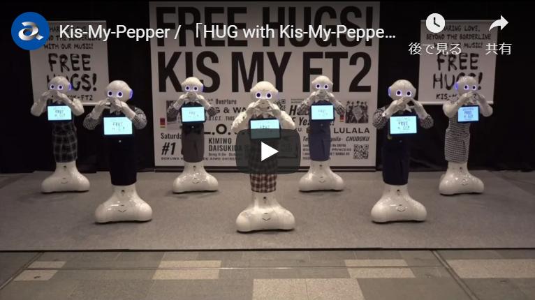 Kis-My-Ft2がPepperくんとまさかのコラボ!?「Kis-My-Pepper」スペシャルダンスMOVIE公開