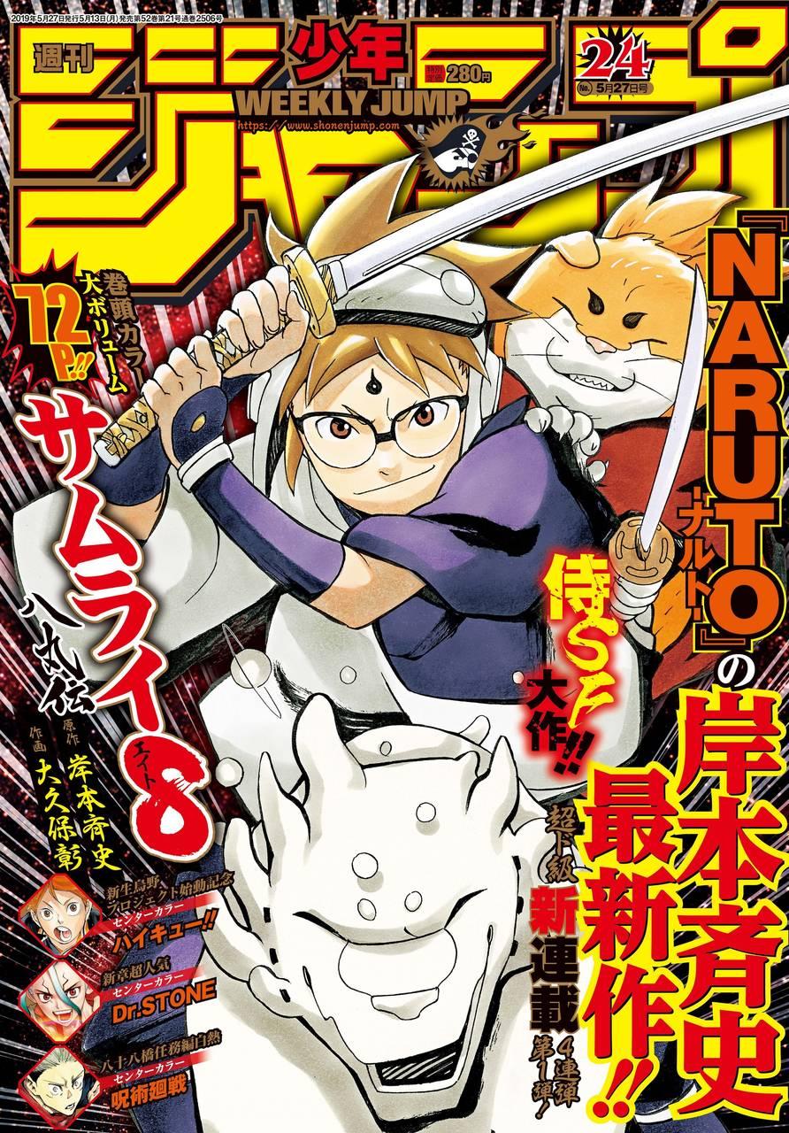 『NARUTO』作者の新連載「サムライ8 八丸伝」がスタート!「滅茶苦茶面白い」「ロマンの塊」と反響