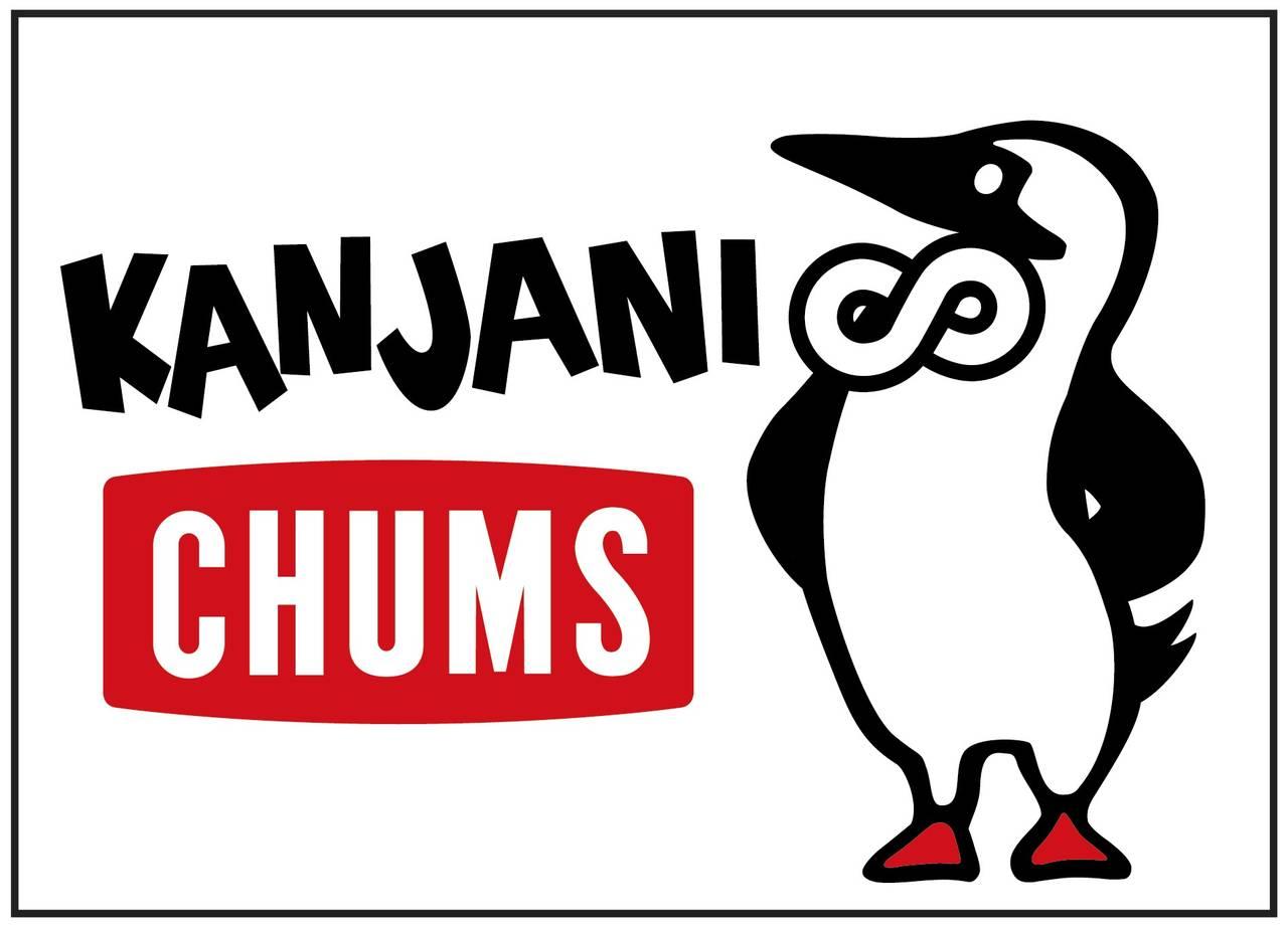 関ジャニ∞がアウトドアブランド「CHUMS」とコラボ!エコグッズ発売決定