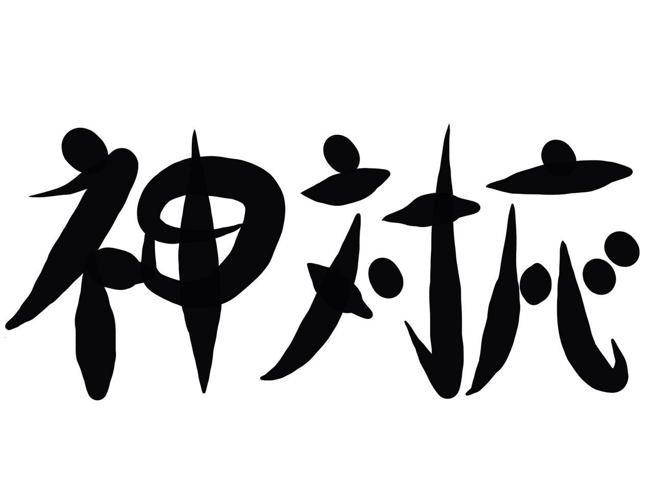 """飲食店TwitterがNEWS増田の""""神対応""""ぶりを称賛「かっこよくて礼儀正しい」"""