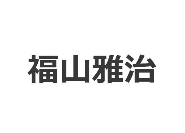 福山雅治公式サイトがファンのマナー違反に注意喚起「しかるべき対応をさせて頂く」