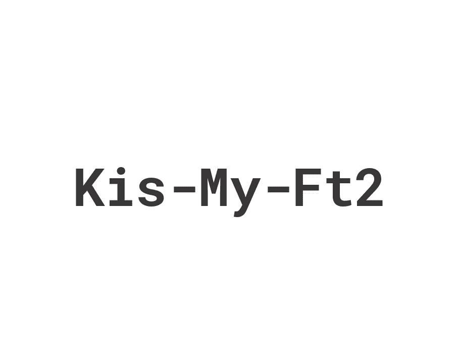 「THE MUSIC DAY」にKis-My-Ft2出演決定!スペシャルメドレー披露