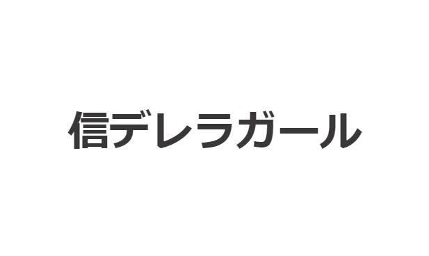 風間俊介「やっぱり村上くんの破壊力」…関ジャニ∞村上『シンデレラガール』歌唱に感嘆
