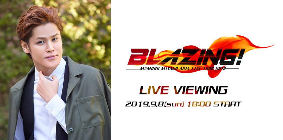 宮野真守アジアツアー最終公演のライブ・ビューイングが決定!全国各地の映画館で生中継