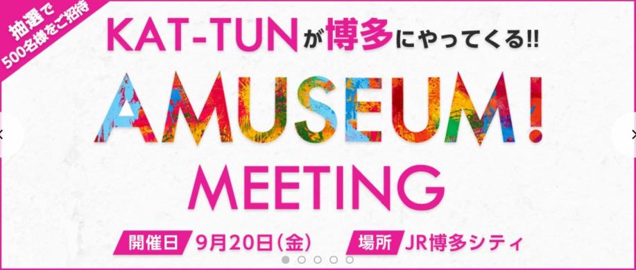 博多でKAT-TUNに会える!「KAT-TUN AMUSEUM! MEETING」開催決定