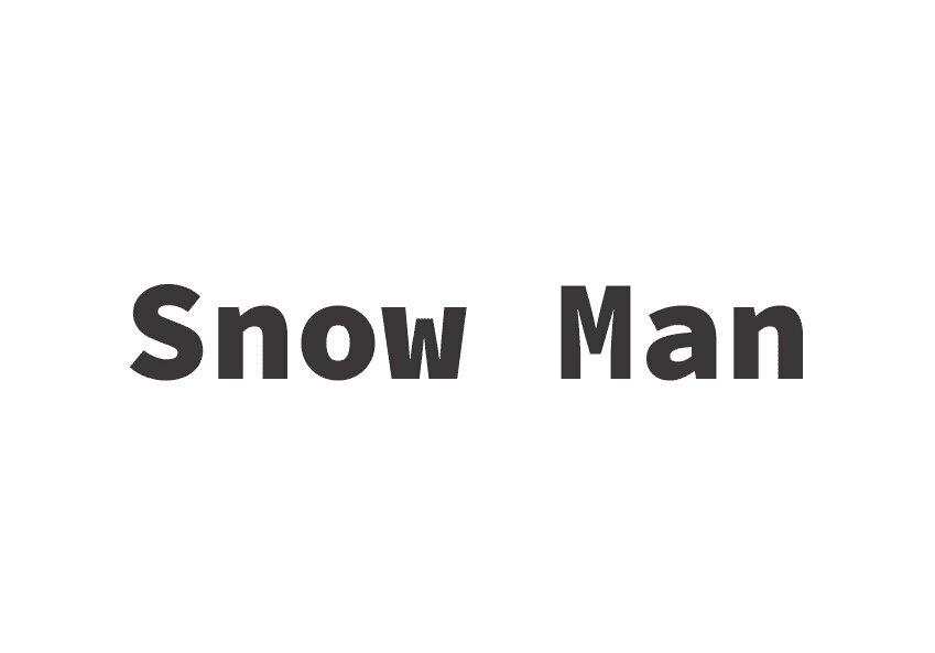 Snow Man、運動神経の良いメンバーと悪いメンバーを発表