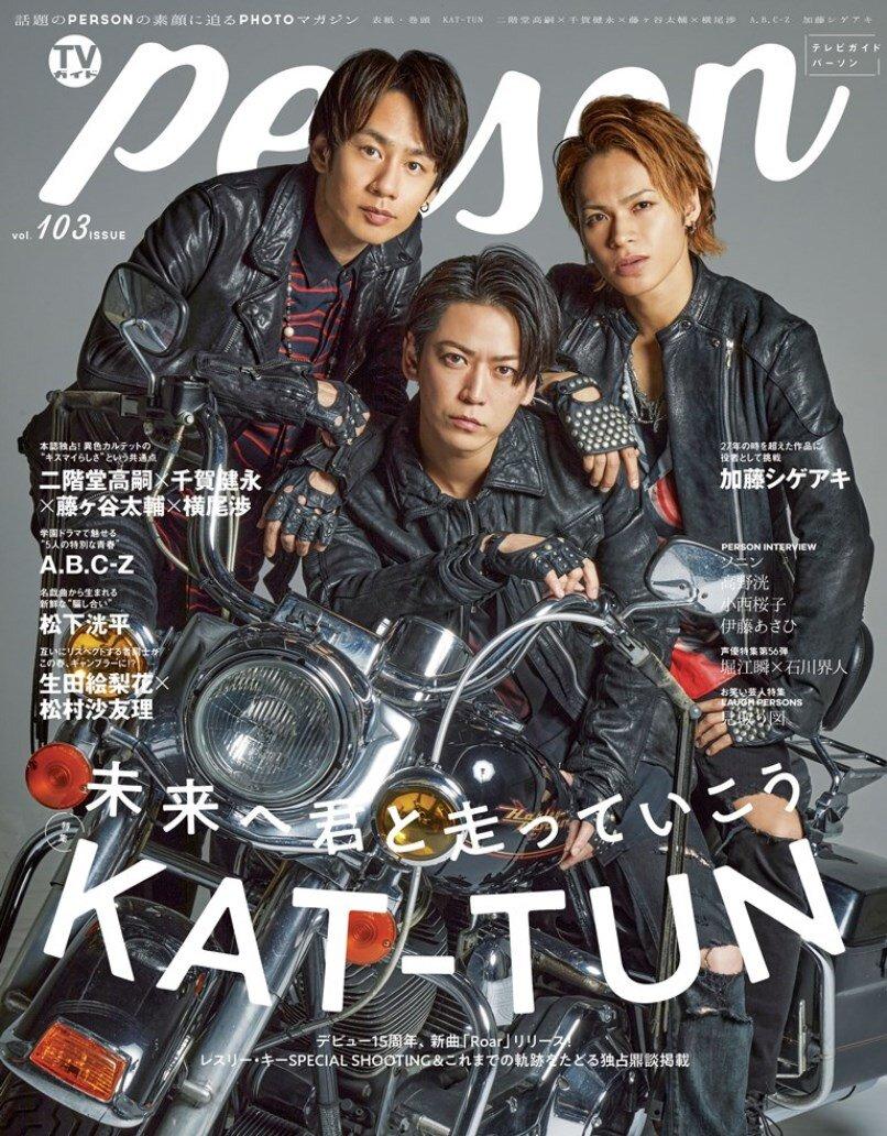 """デビュー15周年を迎えたKAT-TUNの軌跡をたどる「根底には""""昔の感覚""""が残っている」"""