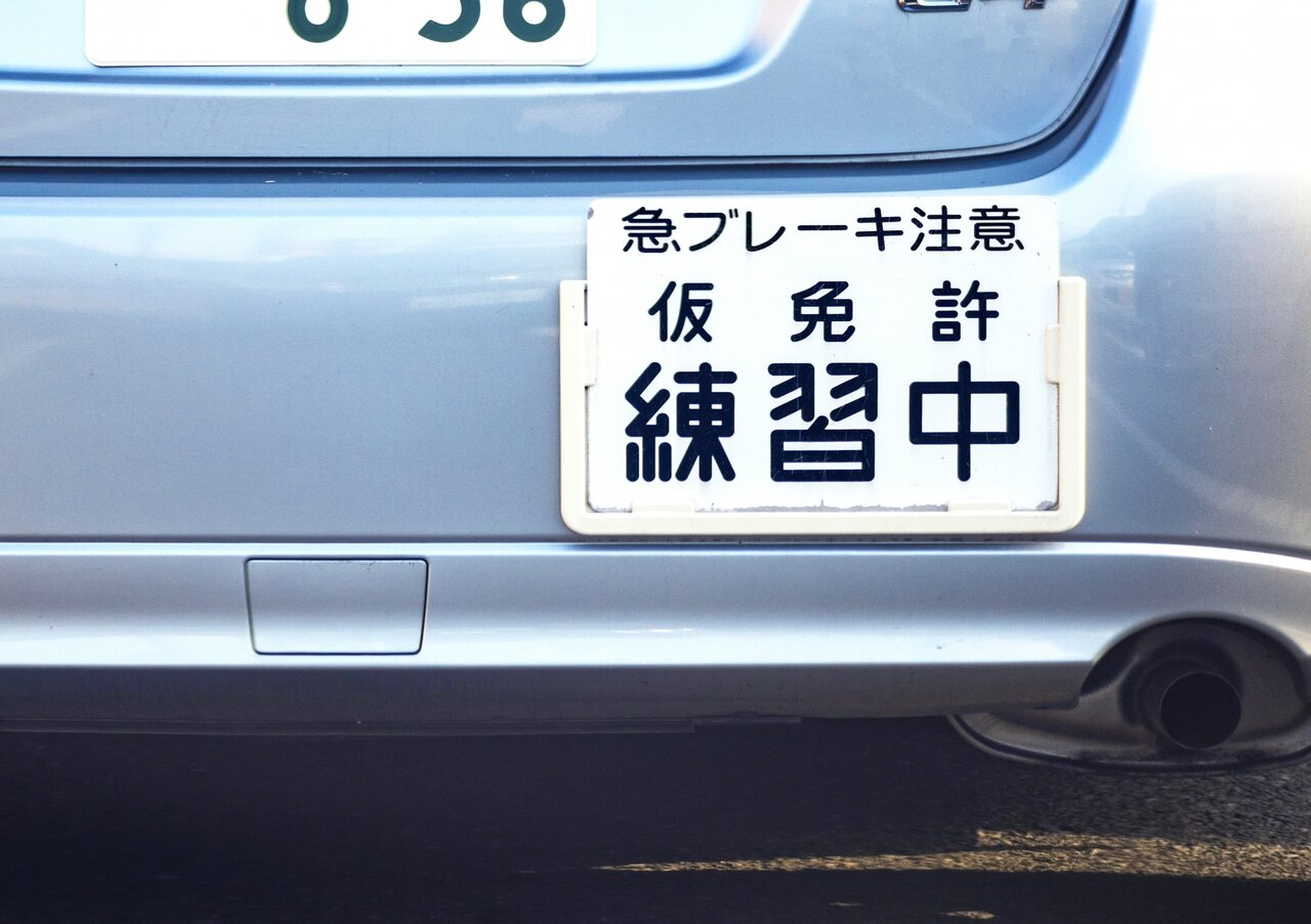 Snow Man深澤辰哉、29歳の抱負は運転免許「仕事のために取る」