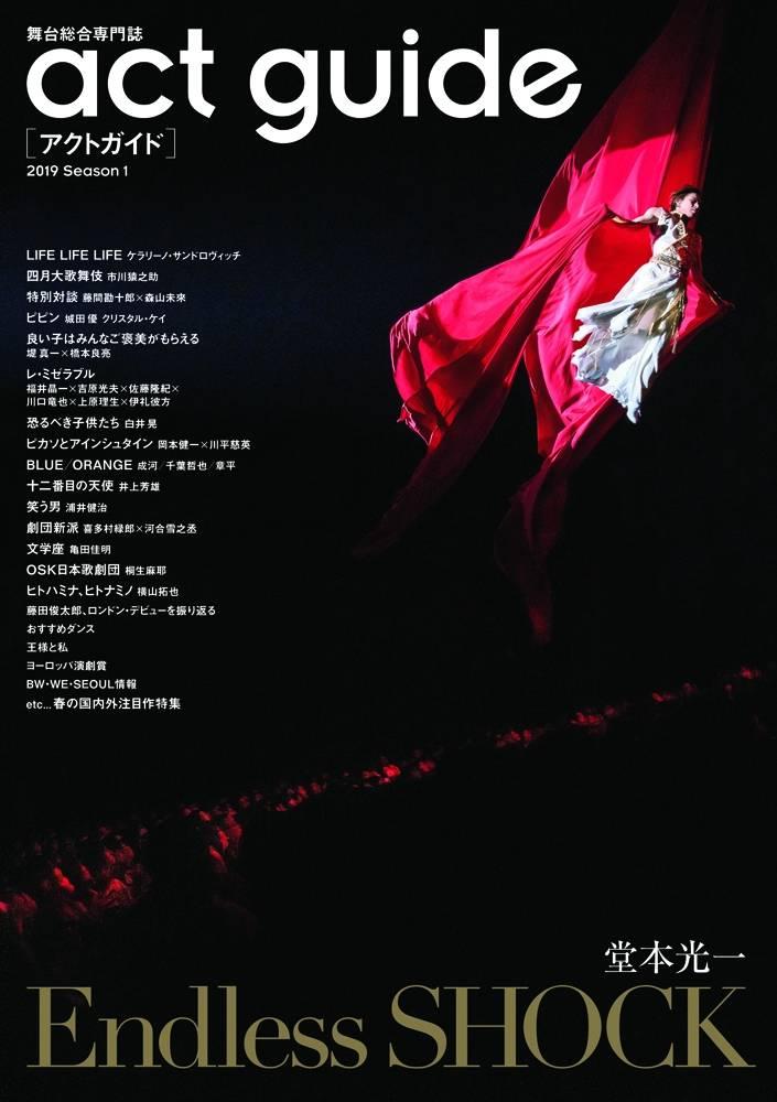 堂本光一主演「Endless SHOCK」の表紙も話題沸騰! 「act guide」が発売日に即日増刷決定