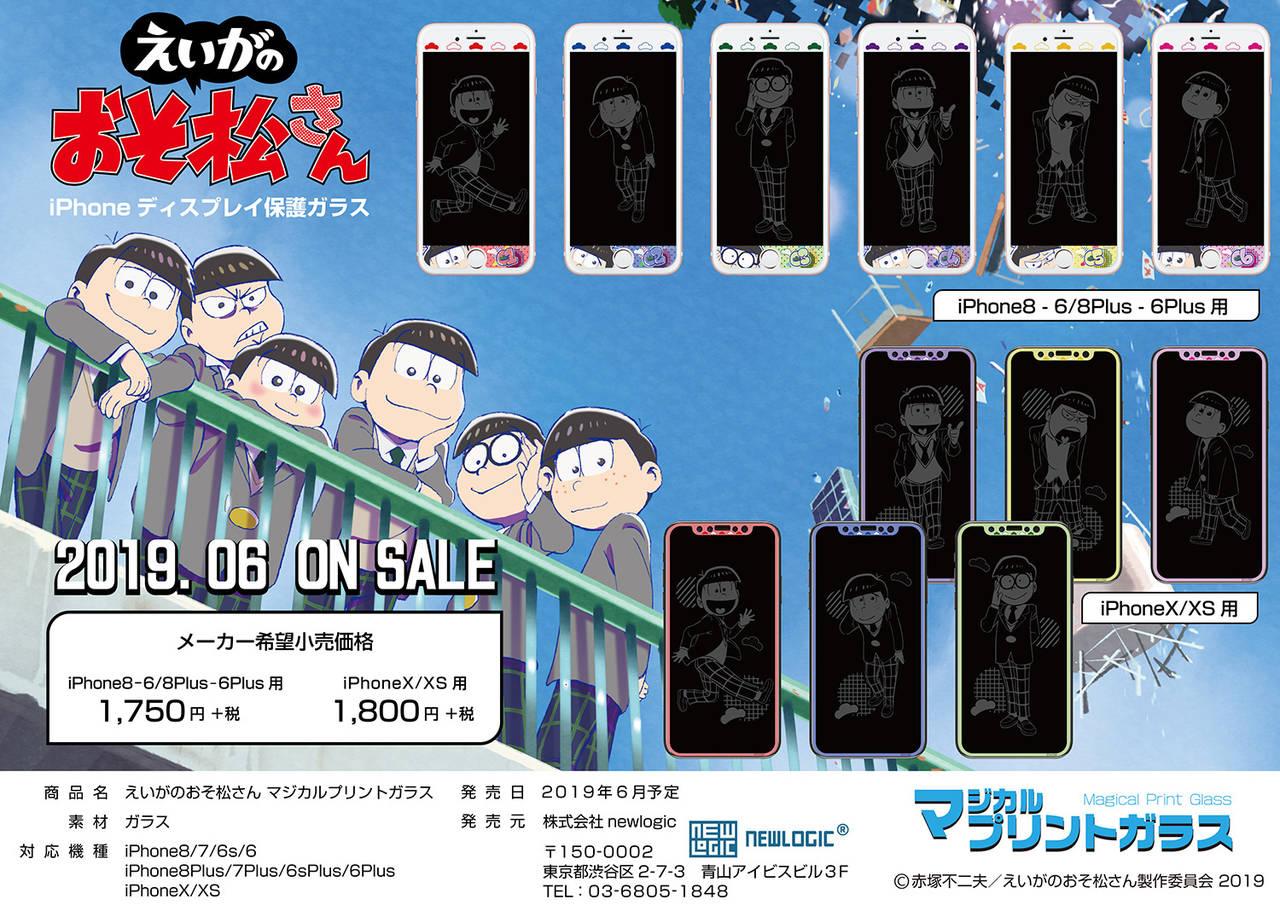 劇場版「えいがのおそ松さん」マジカルプリントガラス発売決定!日本中を騒がせた6つ子たちがiPhoneを飾る