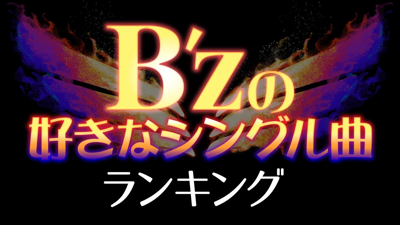 【B'zの好きなシングル曲】ランキングを発表!2位「ultra soul 」、1位は…