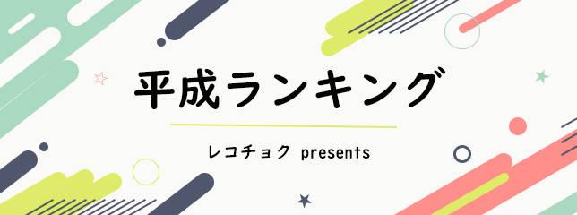 平成に最もダウンロードされた楽曲ランキング発表!2位はGReeeeN「愛唄」、1位は…