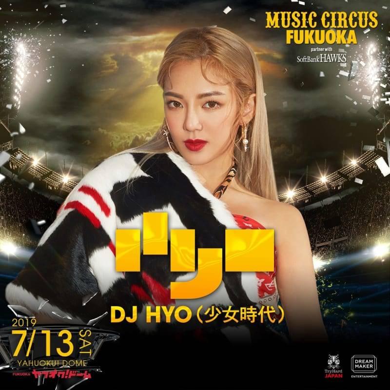 福岡ドームのオールナイト音楽フェスに少女時代・ヒョヨンの出演が決定