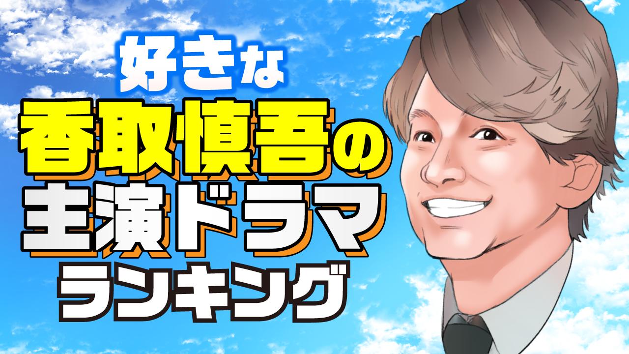 「好きな香取慎吾の主演ドラマ ランキング」発表!2位は「西遊記」、1位は…