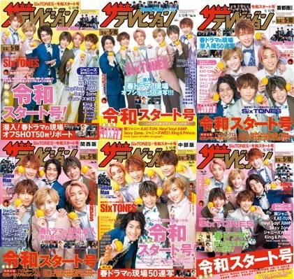ジャニーズ全11組68名が「令和」への決意を語る…週刊ザテレビジョン「令和」第1号