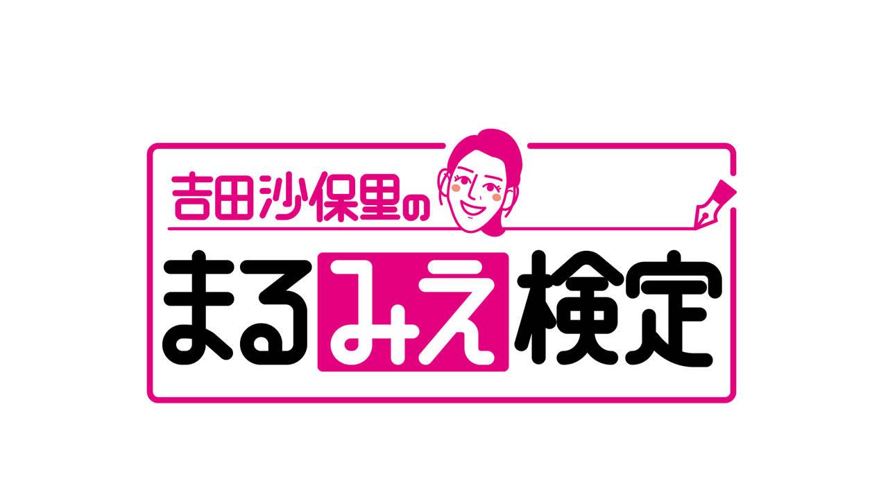吉田沙保里、初の冠番組が5月4日スタート決定!「吉田沙保里のまるみえ検定」