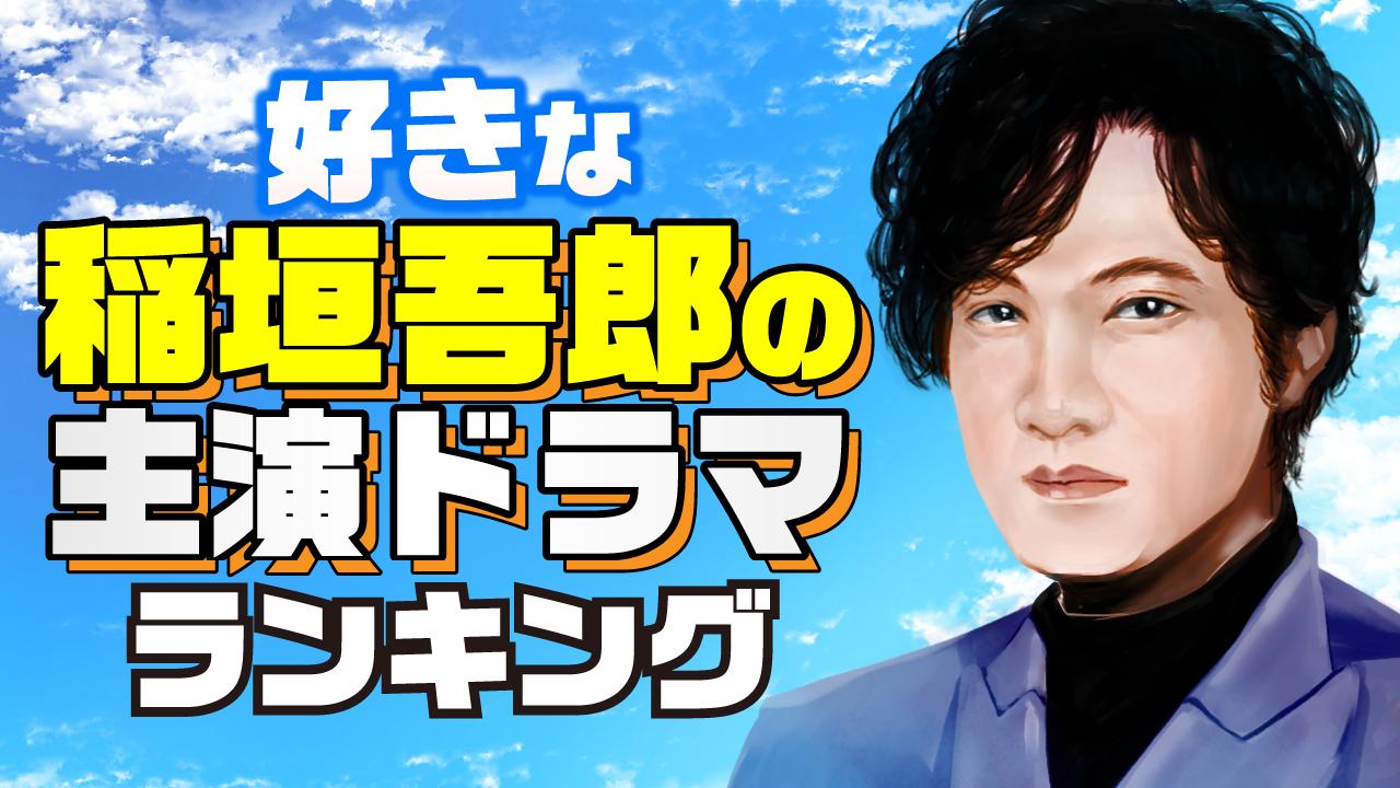 「好きな稲垣吾郎の主演ドラマ ランキング」発表!2位は「ブスの瞳に恋してる」、1位は…
