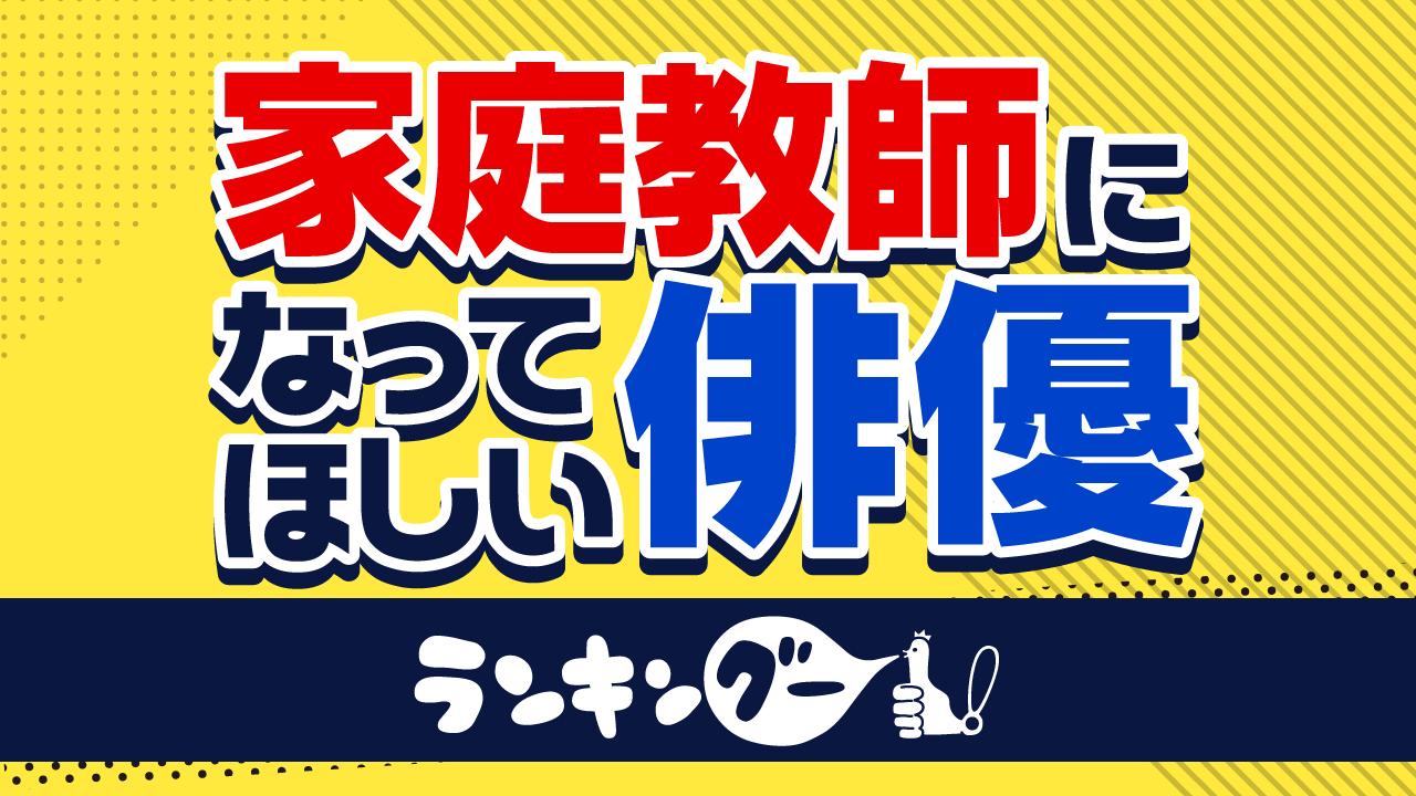 「家庭教師になってほしい若手俳優ランキング」発表!2位は松坂桃李、1位は…