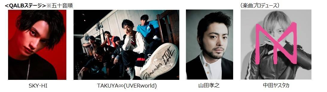 「ガールズアワード2019 S/S」に山田孝之、安達祐実、西野七瀬らの出演が決定