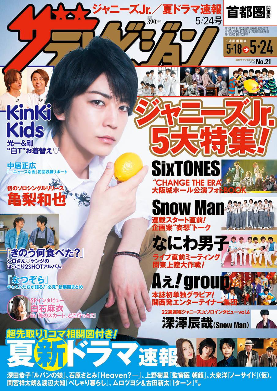 『週刊ザテレビジョン』でSnow Manの連載決定!最新号にグラビア先行カットなど掲載
