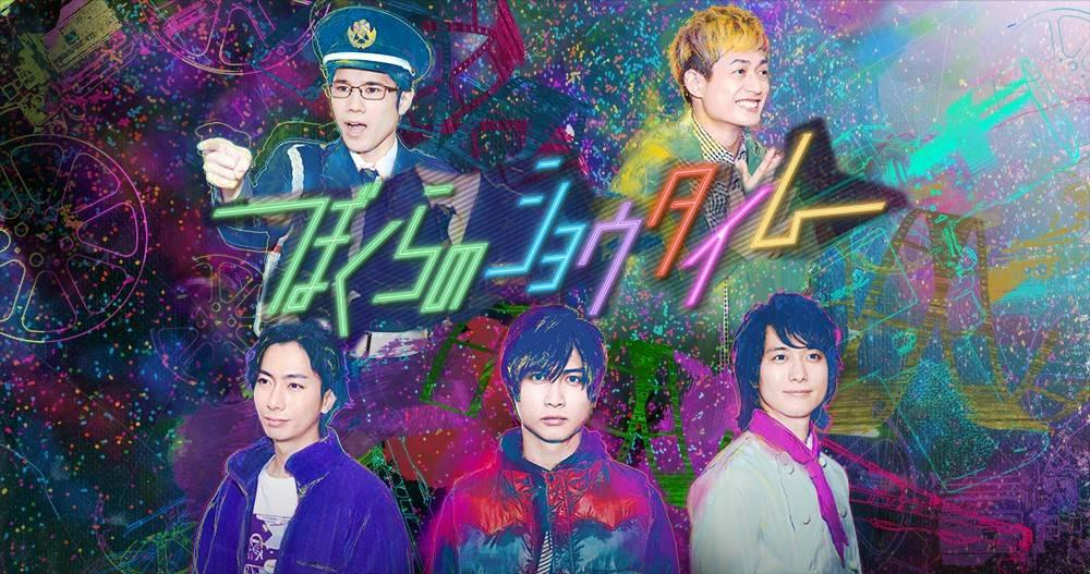 A.B.C-Z主演SPドラマ 劇場版「ぼくらのショウタイム」がファンの要望に応えTV初放送決定