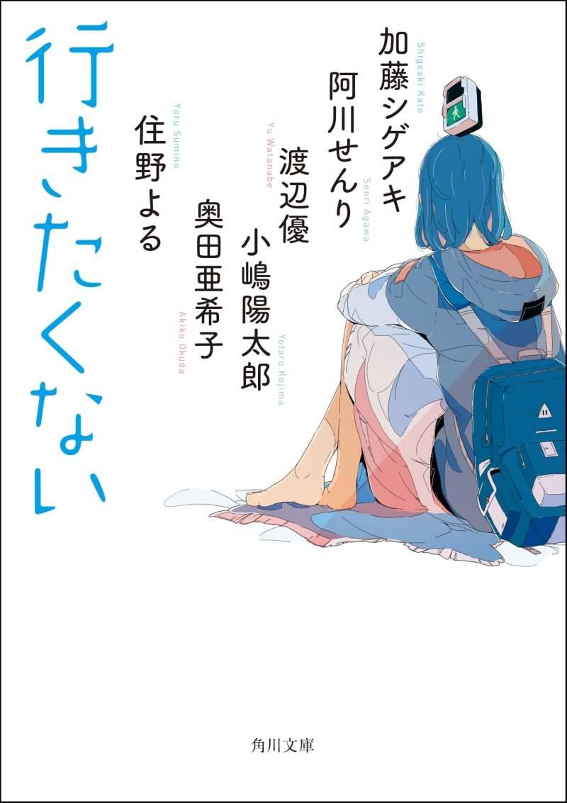 NEWS加藤シゲアキらによる短編集『行きたくない』が「本屋で今検索されている本ランキング」1位獲得