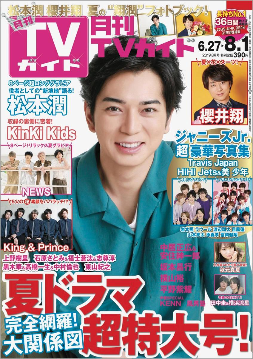 「月刊TVガイド」で乃木坂46の連載決定!キーマンは秋元真夏