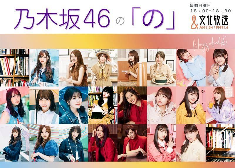 『乃木坂46の「の」』公開収録の出演メンバーが決定
