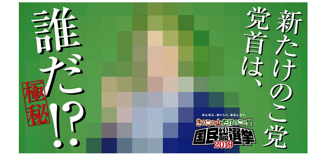 """嵐・松本潤に強敵現る!あの国民的大スターが""""新たけのこ党""""党首に就任"""