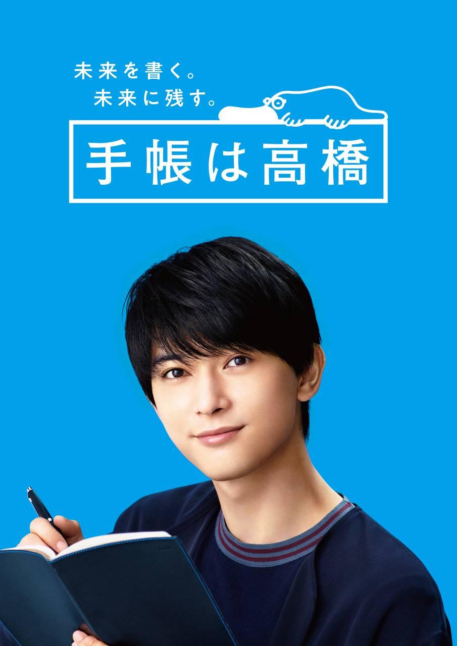 俳優の吉沢亮が「手帳は高橋」のイメージキャラクターに就任