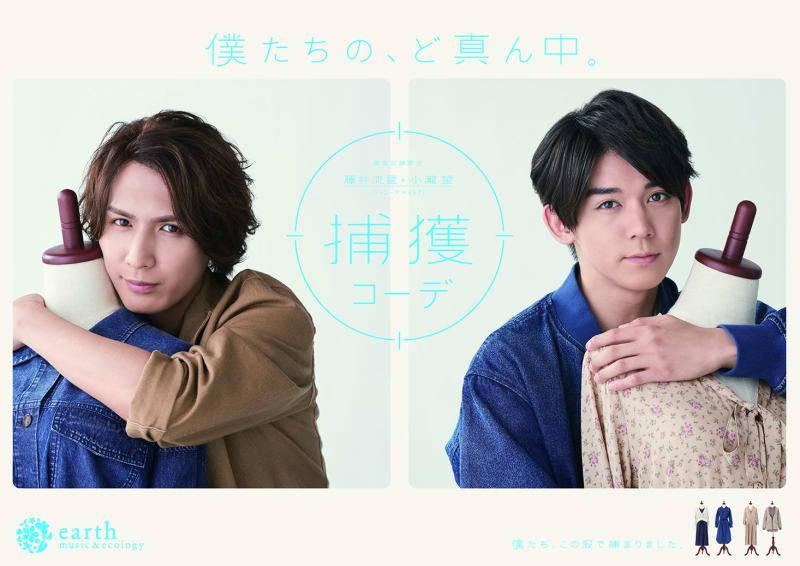 「僕たちの、ど真ん中。」藤井流星&小瀧望出演『earth』新CMが関西限定でOA